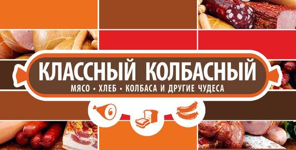 Картинки: как назвать магазин мясной